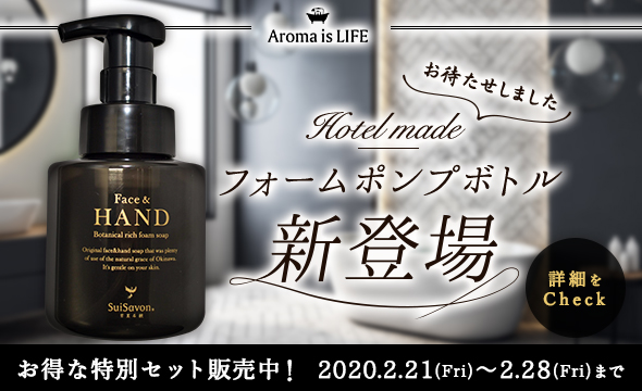 Aroma is LIFE Hotel made フォームポンプボトルが新登場!